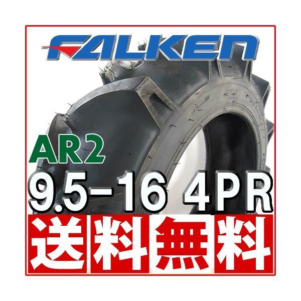 ファルケン AR2 9.5-16 4PR チューブタイプ トラクター 前輪タイヤ