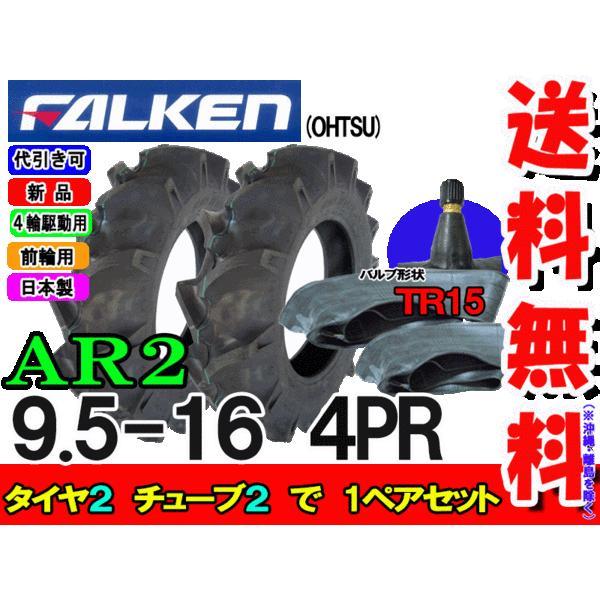 AR2 9.5-16 4PR タイヤ2本+チューブ TR15 2枚セット  ファルケン トラクター 前輪タイヤ