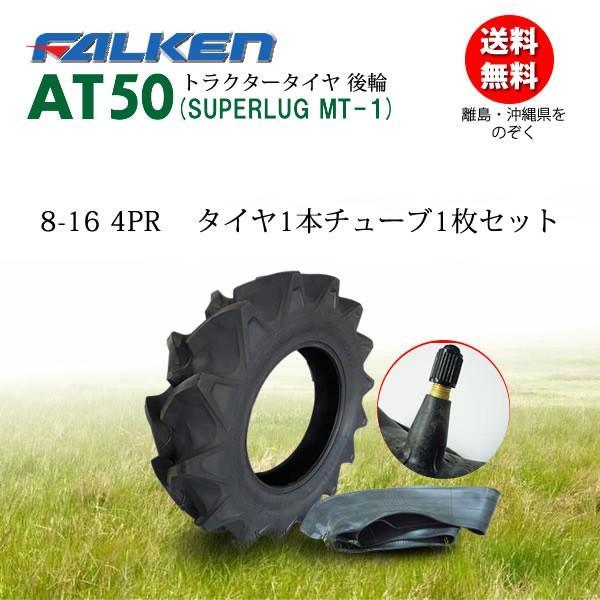 AT50 8-16 4PR タイヤ1本+チューブTR15 1枚セット 日本製 ファルケン トラクタータイヤ 後輪
