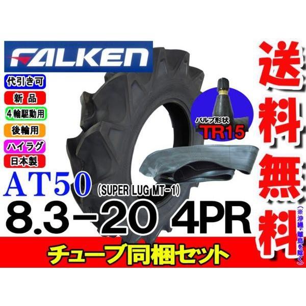 AT50 8.3-20 4PR タイヤ1本+チューブTR15 1枚セット日本製 ファルケン トラクタータイヤ 後輪