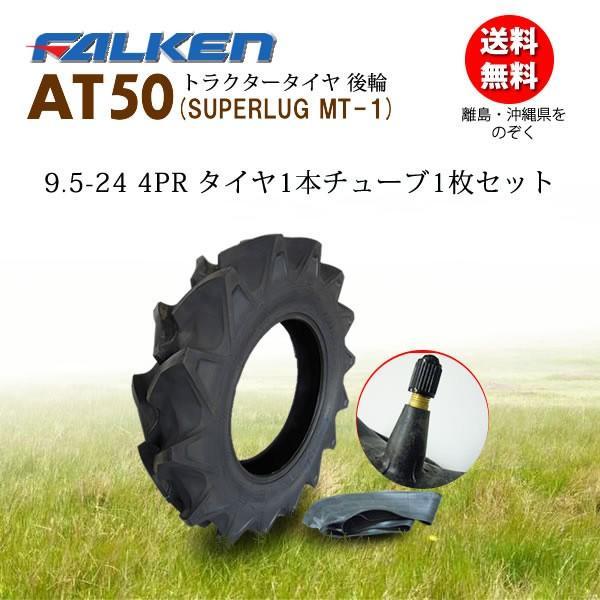 AT50 9.5-24 4PR タイヤ1本+チューブTR15 1枚セット 日本製 ファルケン トラクタータイヤ 後輪