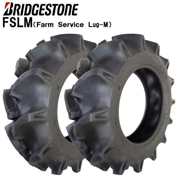 FSLM 4.50-10 4PR 2本セット チューブタイプ ブリヂストン トラクタータイヤ 前輪 FSLM 450-10
