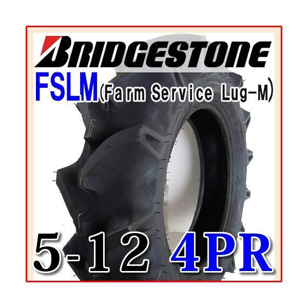 FSLM 5-12 4PR チューブタイプ トラクタータイヤ 前輪 ブリヂストン