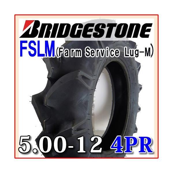 FSLM 5.00-12 4PR チューブタイプ トラクタータイヤ前輪 ブリヂストン FSLM 500-12 4PR