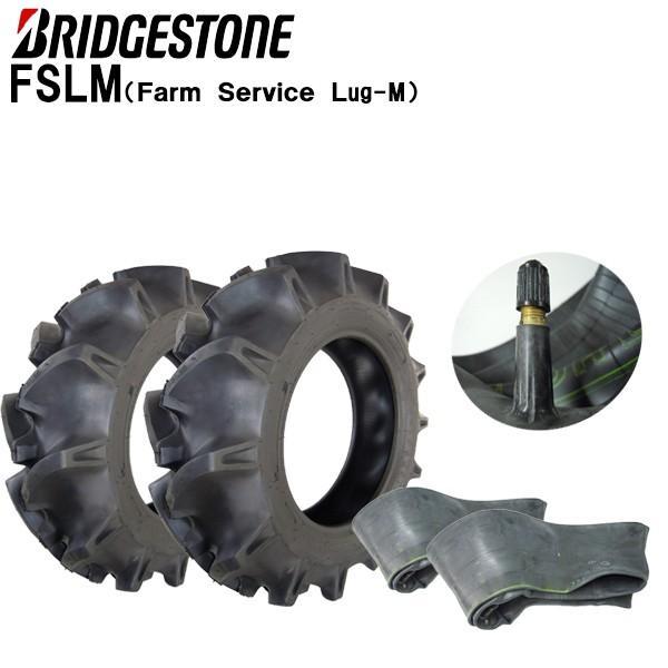 FSLM 5-12 2PR タイヤ2本+チューブ(TR13)2枚 ブリヂストン トラクタータイヤ 前輪