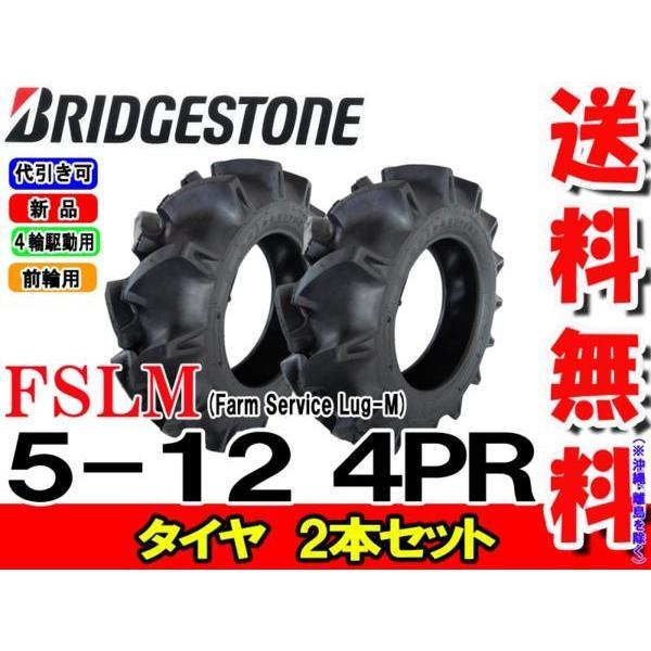 FSLM 5-12 4PR 2本セット チューブタイプ ブリヂストン トラクタータイヤ 前輪