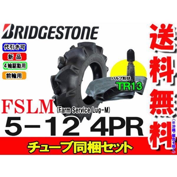 FSLM 5-12 4PR タイヤ1本+チューブ TR13 1枚セット ブリヂストン トラクタータイヤ 前輪