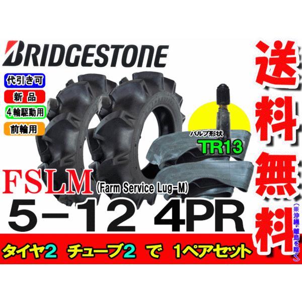 FSLM 5-12 4PR タイヤ2本+チューブ(TR13)2枚 ブリヂストン トラクタータイヤ 前輪