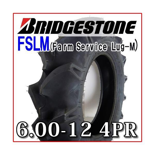 FSLM 6.00-12 4PR チューブタイプ トラクタータイヤ前輪 ブリヂストン FSLM 600-12 4PR