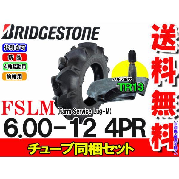 FSLM 6.00-12 4PR タイヤ1本+チューブ 1枚セット トラクタータイヤ 前輪 ブリヂストン