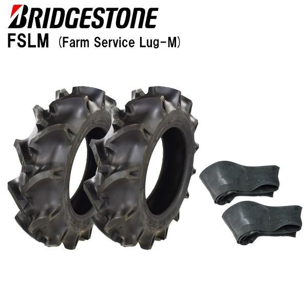 FSLM 6-14 4PR タイヤ2本+チューブ2枚セット ブリヂストン トラクタータイヤ 前輪
