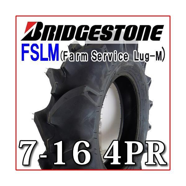 FSLM 7-16 4PR チューブタイプ トラクタータイヤ 前輪 ブリヂストン