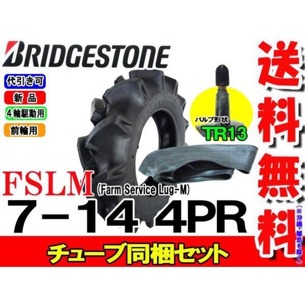 FSLM 7-14 4PR タイヤ1本+チューブ TR13 1枚 ブリヂストン トラクタータイヤ 前輪