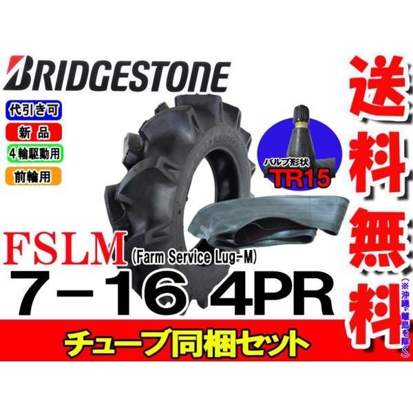 FSLM 7-16 4PR タイヤ1本+チューブ TR15 1枚セット 送料無料 ブリヂストン トラクタータイヤ 前輪
