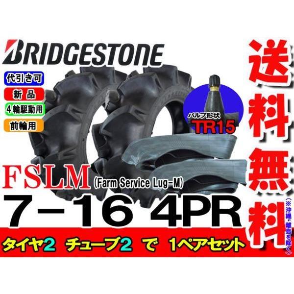FSLM 7-16 4PR タイヤ2本+チューブ(TR15)2枚 ブリヂストン トラクタータイヤ 前輪