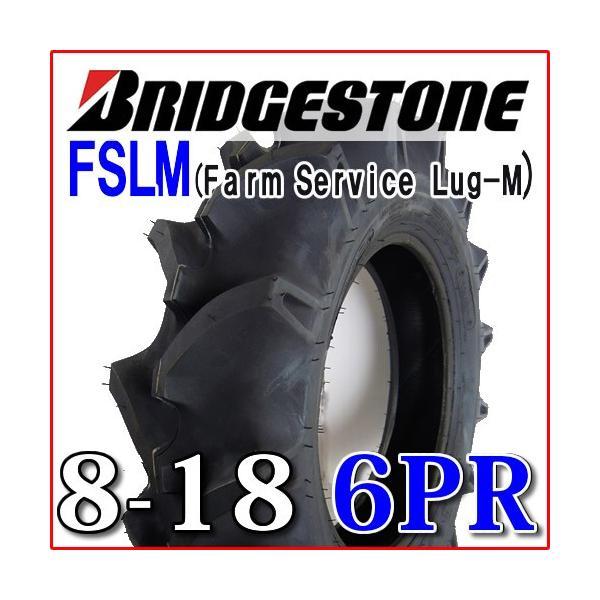 FSLM 8-18 6PR チューブタイプ トラクタータイヤ 前輪 ブリヂストン