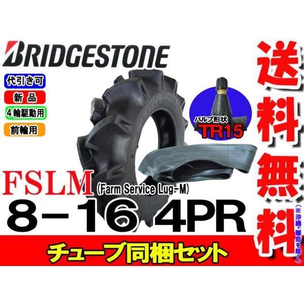 FSLM 8-16 4PR タイヤ1本+チューブ1枚セット トラクタータイヤ 前輪 ブリヂストン