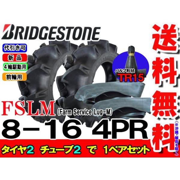 FSLM 8-16 4PR タイヤ2本+チューブ2枚 ブリヂストン トラクタータイヤ 前輪