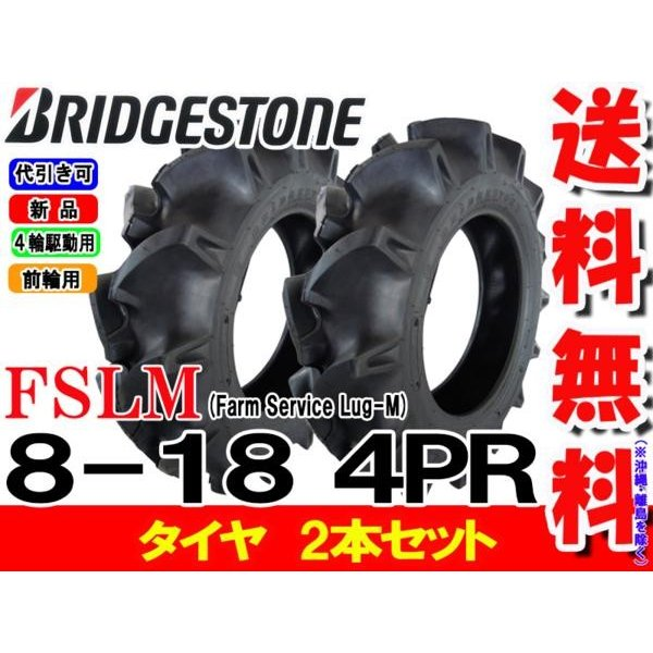 FSLM 8-18 4PR 2本セット チューブタイプ ブリヂストン トラクタータイヤ 前輪