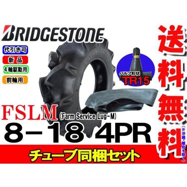 FSLM 8-18 4PR タイヤ1本+チューブ1枚セット トラクタータイヤ 前輪 ブリヂストン