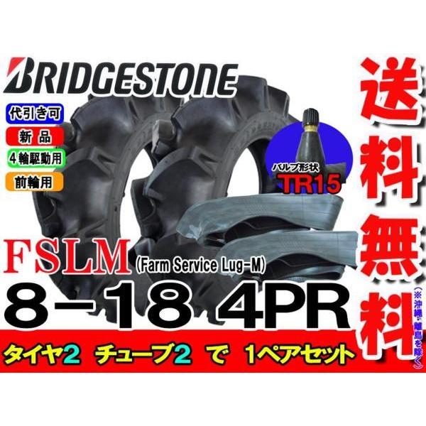 FSLM 8-18 4PR タイヤ2本+チューブ2枚 ブリヂストン トラクタータイヤ 前輪