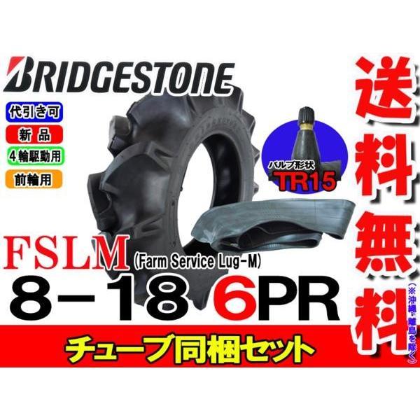 FSLM 8-18 6PR タイヤ1本+チューブ1枚セット トラクタータイヤ 前輪 ブリヂストン