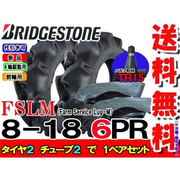 FSLM 8-18 6PR タイヤ2本+チューブ2枚 ブリヂストン トラクタータイヤ 前輪