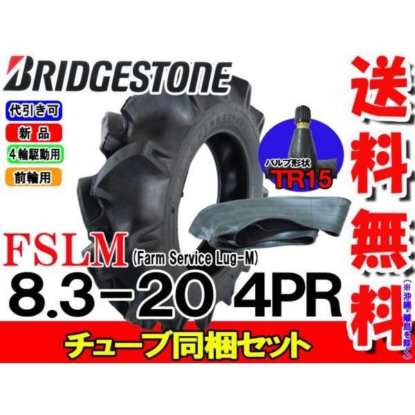 FSLM 8.3-20 4PR タイヤ1本+チューブ1枚セット トラクタータイヤ 前輪 ブリヂストン