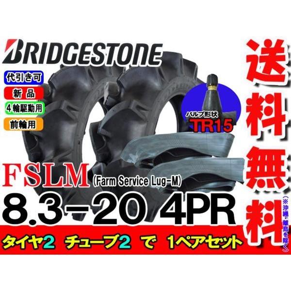 FSLM 8.3-20 4PR タイヤ2本+チューブ2枚 ブリヂストン トラクタータイヤ 前輪