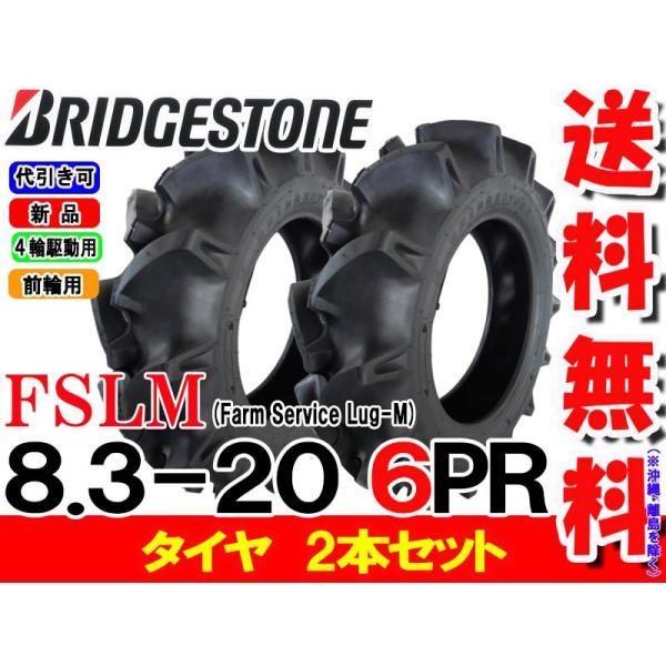 FSLM 8.3-20 6PR 2本セット チューブタイプ ブリヂストン トラクタータイヤ 前輪