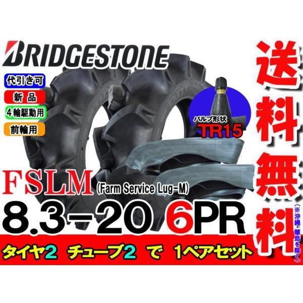 FSLM 8.3-20 6PR タイヤ2本+チューブ2枚 ブリヂストン トラクタータイヤ 前輪