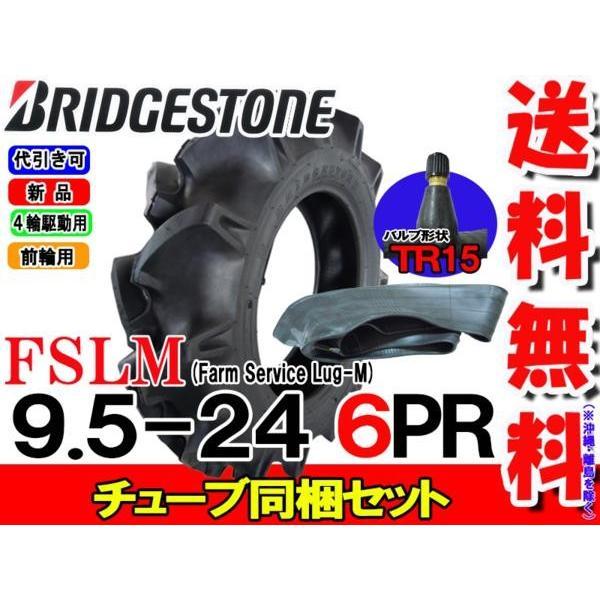 FSLM 9.5-24 6PR タイヤ1本+チューブ1枚セット トラクタータイヤ 前輪 ブリヂストン