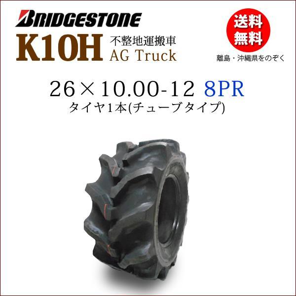 K10H 26X10.00-12 8PR チューブタイプタイヤ 不整地運搬車用タイヤ ブリヂストン