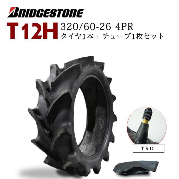 T12H 320/60-26 4PR タイヤ1本+チューブTR15 1枚セット トラクター前輪タイヤ ブリヂストン