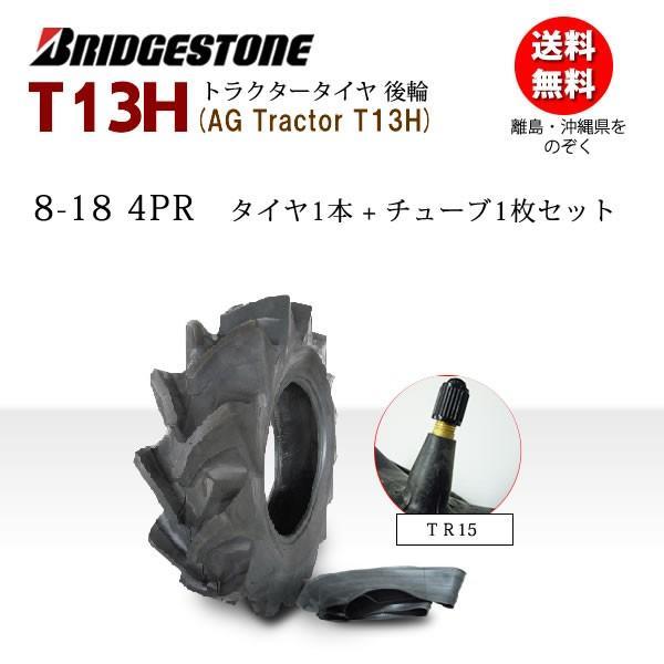 T13H 8-18 4PR タイヤ1本+チューブTR15 1枚セット 送料無料 トラクタータイヤ後輪 ブリヂストン