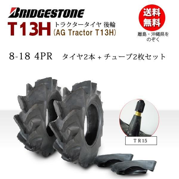 T13H 8-18 4PR タイヤ2本+チューブTR15 2枚セット 送料無料 トラクタータイヤ 後輪 ブリヂストン