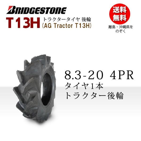 T13H 8.3-20 4PR 送料無料 ブリヂストン トラクタータイヤ 後輪