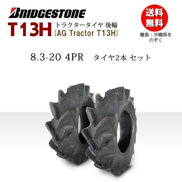 T13H 8.3-20 4PR タイヤ2本セット 送料無料 トラクタータイヤ 後輪 ブリヂストン