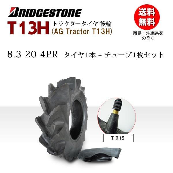 T13H 8.3-20 4PR タイヤ1本+チューブTR15 1枚セット 送料無料 トラクタータイヤ後輪 ブリヂストン