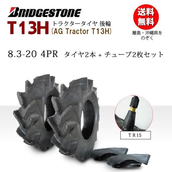 T13H 8.3-20 4PR タイヤ2本+チューブTR15 2枚セット 送料無料 トラクタータイヤ 後輪 ブリヂストン