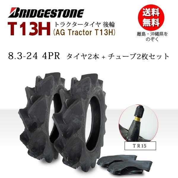 T13H 8.3-24 4PR タイヤ2本+チューブTR15 2枚セット 送料無料 トラクタータイヤ 後輪 ブリヂストン