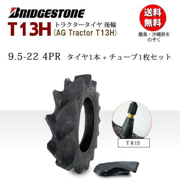 T13H 9.5-22 4PR タイヤ1本+チューブTR15 1枚セット 送料無料 トラクタータイヤ後輪 ブリヂストン