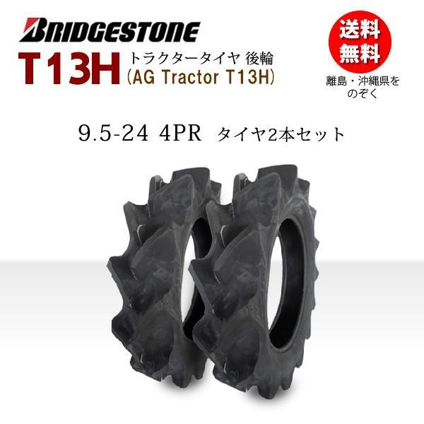 T13H 9.5-24 4PR タイヤ2本セット 送料無料 トラクタータイヤ 後輪 ブリヂストン