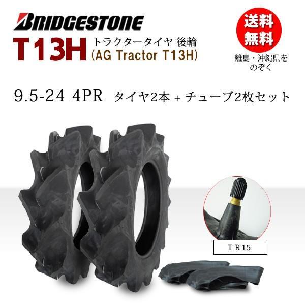 T13H 9.5-24 4PR タイヤ2本+チューブTR15 2枚セット 送料無料 トラクタータイヤ 後輪 ブリヂストン