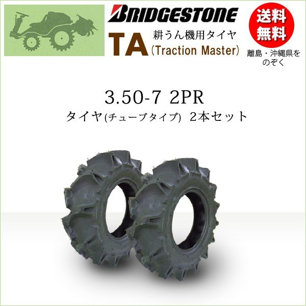 TA 3.50-7 2PR T/T タイヤ2本セット チューブタイプ ブリヂストン 一般耕うん機用タイヤ TA 350-7