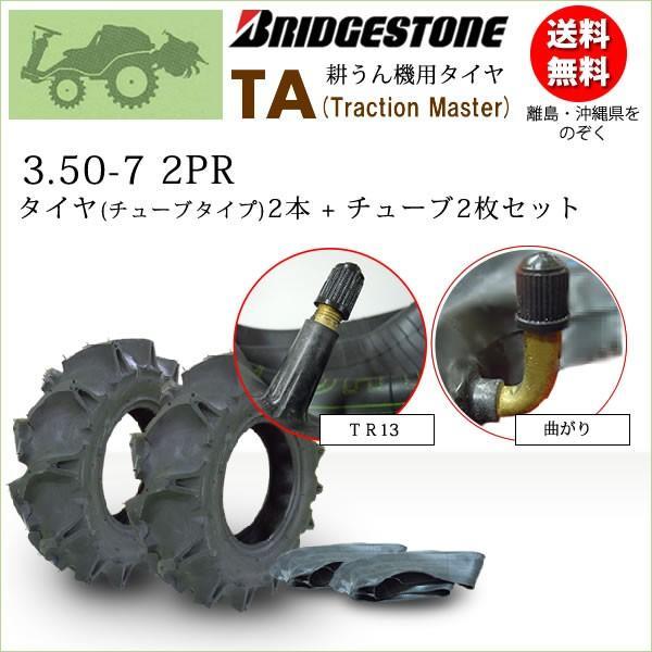 TA 3.50-7 2PR タイヤ2本+チューブ2枚セット 送料無料 ブリヂストン 耕うん機用タイヤ350-7 2PR|bowers