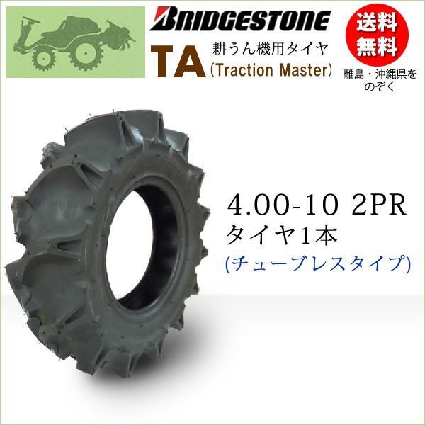 TA 4.00-10 2PR T/L チューブレスタイヤ 耕うん機 管理機用タイヤ ブリヂストン TA 400-10