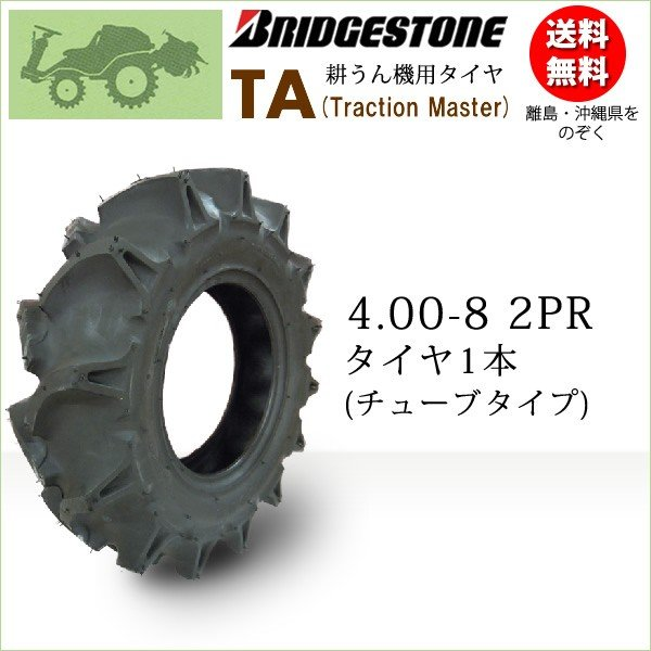 TA 4.00-8 2PR TT チューブタイプ 耕うん機 管理機用タイヤ ブリヂストン TA 400-8