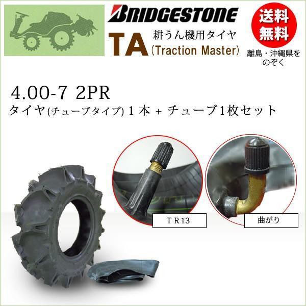 TA 400-7 2PR タイヤ1本+チューブ1枚セット ブリヂストン 耕うん機用タイヤ TA 4.00-7 2PR TT
