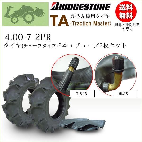 TA 400-7 2PR タイヤ2本+チューブ2枚セット ブリヂストン 耕うん機用タイヤ TA 4.00-7 2PR TT